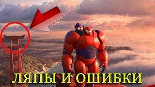 Город героев, Киноляпы в мультфильме Город героев