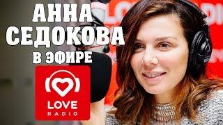 Анна Седокова в гостях у Красавцев Love Radio