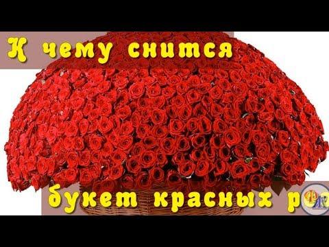 К ЧЕМУ СНИТСЯ БУКЕТ КРАСНЫХ РОЗ / СОННИК