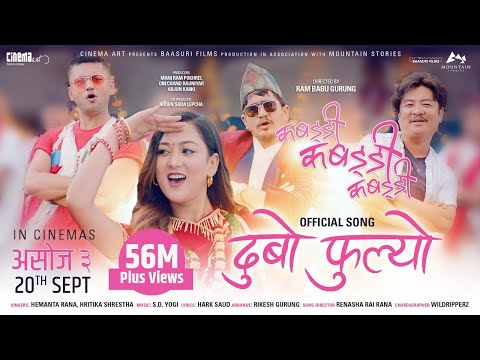 Dubo Phulyo | Nepali Movie Kabaddi Kabaddi Kabaddi Song