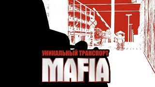 Уникальный транспорт в Mafia: The City of Lost Heaven