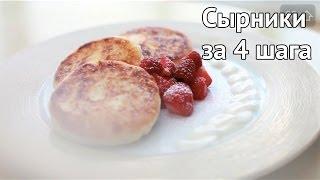 Смотреть онлайн Быстрый рецепт приготовления сырников из творога