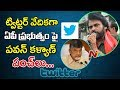 Pawan Kalyan Tweets On AP Govt | AP Govt Should Not Grab Land From Farmers For Amaravati