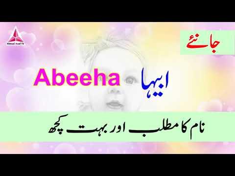 Abeeha Name meaning in urdu