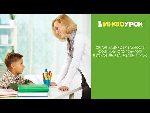 Организация  профессиональной деятельности социального педагога в условиях реализации ФГОС