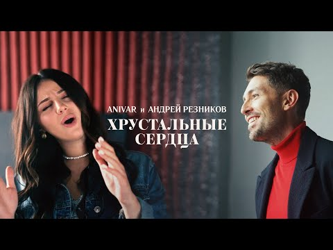Anivar & Андрей Резников - Хрустальные сердца
