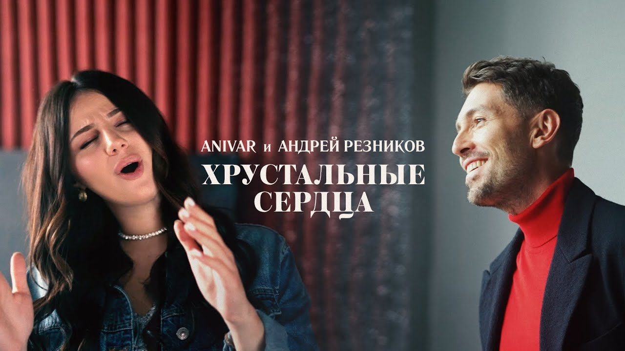 Anivar, Андрей Резников — Хрустальные сердца
