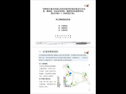 「變更關子嶺(含枕頭山附近地區)特定區計畫(部分住宅區、農業區、加油站專用區、機關用地為道路用地)(配合市道172線拓寬工程)案」再公展說明會