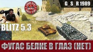 WoT Blitz -Три боя на нелюбимом танке Т49 - World of Tanks Blitz (WoTB)