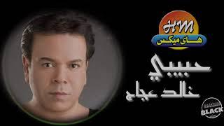 خالد عجاج - حبيبي