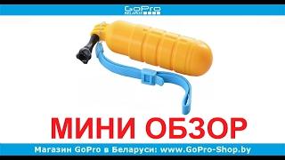 Ручки поплавки для GoPro
