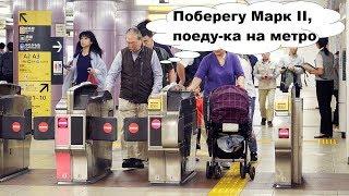 Может, лучше на метро? Все об универсальных электронных билетах в Японии