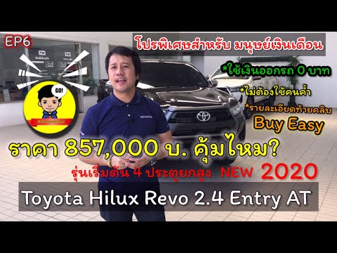 EP6 รีวิวรถกระบะ TOYOTA HILUX REVO 2.4 ENTRY รุ่นยกสูง เกียร์ Auto ตัวเริ่มต้น จัดอ๊อฟชั่นไม่กั้ก