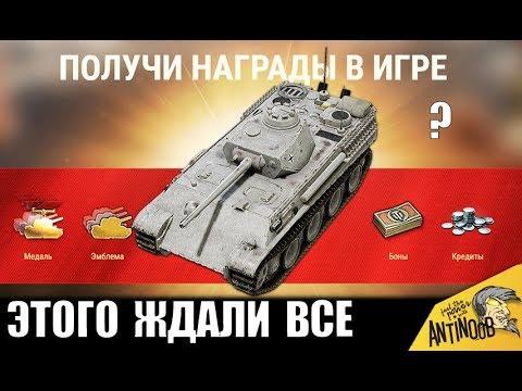 РАДОСТЬ ВЕТЕРАНАМ WoT! ЭТОГО ЖДАЛИ ВСЕ в World of Tanks!