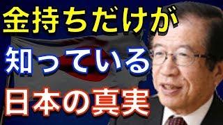 【武田邦彦】金持ちの権力者だけが知っている日本の真実!※一般人への公開は規制されています※