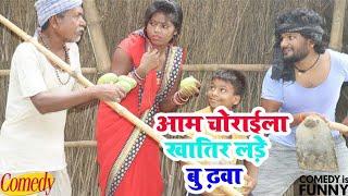 #आम चोरइला खातिर बेटा के पक्ष मे लडे महतारी भईल बूढवा झगड़ा || Aam Chorave Khatir Bhudhwa Se Jhagada