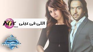 Soma Ft. Bahaa Sultan - Elly Fi Einy سوما و بهاء سلطان - اللي في عيني - فيديو كليب