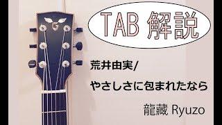 TAB解説「やさしさに包まれたなら」松任谷(荒井)由実 Fingerstyle Solo Guitar By龍藏Ryuzo