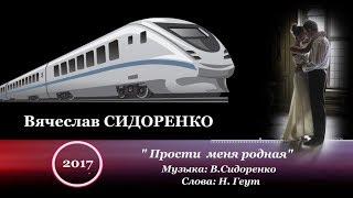 "Вячеслав СИДОРЕНКО - "" Прости меня родная""   NEW2017!!!"