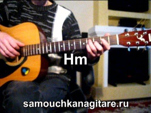 Лесоповал - Белый лебедь на пруду Тональность ( Нm ) Песни под гитару