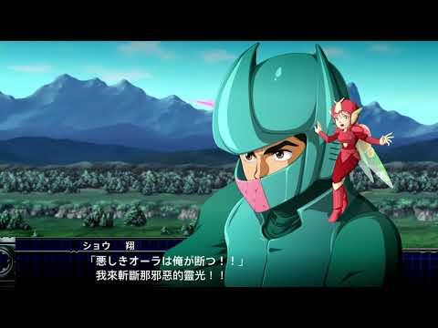 2019 年新作《超級機器人大戰T》 公開第一支繁體中文版宣傳影片!