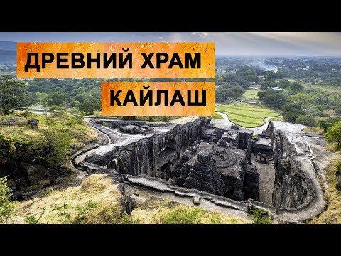 The Kailash Ellora - India's gift to mankind/ Древний храм Кайлаш