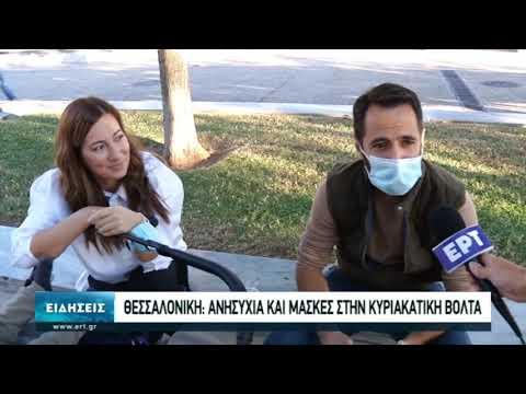 Γεμάτη με κόσμο η παραλία της Θεσσαλονίκης | 01/11/2020 | ΕΡΤ