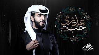 بدر بنيدر - حٌب عذري (حصرياً)   2019