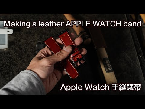 壞的叔叔/Making a handmade Apple watch leather band/如何製作Apple Watch手縫錶帶