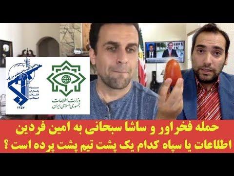 حمله فخراور و ساشا سبحانی به امین فردین ، اطلاعات یا سپاه کدام یک پشت تیم پشت پرده است ؟