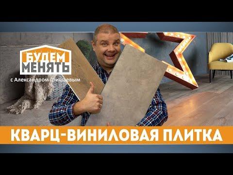 Видео товара Кварцвиниловая плитка ПВХ Aquafloor Real Wood Glue AF6053