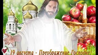 Преоброжение Господне.  Яблочный спас