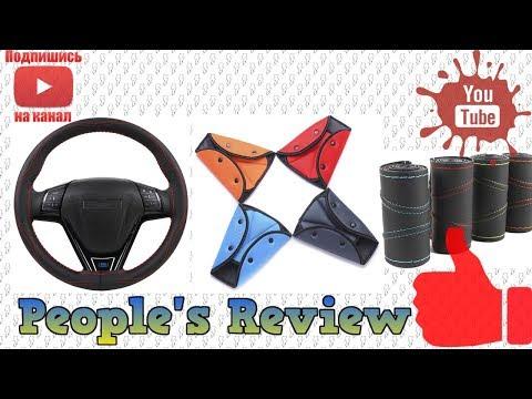 Супер-износостойкая оплетка на руль с Aliexpress/ Зажим для ремня безопасности