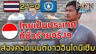 ส่องคอมเมนต์ชาวอินโดนีเซีย-หลังไทยถล่มนอร์เทิร์นมาเรียนา 21-0 ศึกฟุตบอล U-19