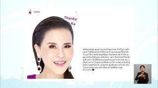 ทูลกระหม่อมฯ ทรงโพสต์ขอบคุณคนไทยทุกคน หลังมีพระราชโองการ ร.10