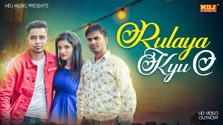 Rulaya Kyu | Kuldeep Baghel |  Pramod Saini | Yash Vaid | Anjali | New haryanvi Song 2019 #NDJ Music Video,Mp3 Free Download