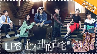 《Who's The Keyman》EP8:The secret of the old mansion (Part 2)【湖南卫视官方频道】