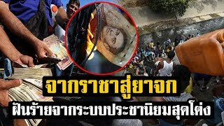 อย่าเกิดขึ้นในไทยเลย! เผยสาเหตุ ที่เกิดขึ้นกับ เวเนซุเอลา จากประเทศเศรษฐีน้ำมัน กลายเป็นประเทศยากจน