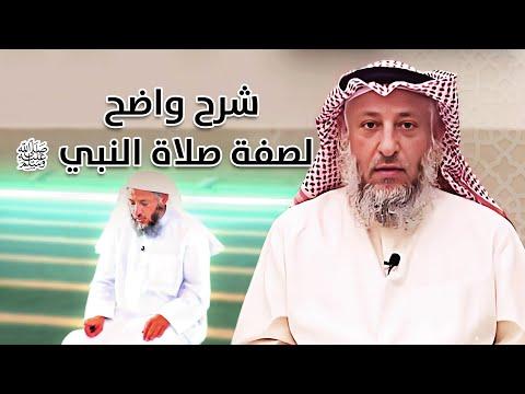 شرح صفة صلاة النبي ﷺ بشرح واضح مُيَسَّر الشيخ د.عثمان الخميس