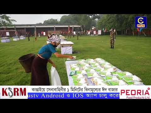 , title : 'কাপ্তাইয়ে সেনাবাহিনীর ১ মিনিটের বিনামূল্যের ঈদ বাজার | 1 Min Bazar | Kaptai | Corona | Cplus'