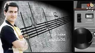تحميل و استماع محمد ثروت - كلامك يحير ✿ زمن الفن الجميل ✿ MP3
