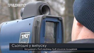Випуск новин на ПравдаТут за 23.03.19 (06:30)