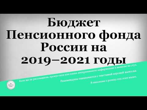 Бюджет Пенсионного фонда России на 2019–2021 годы