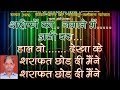 Sharifon Ka Zamane Mein Aji Bas (3 Stanzas) Demo Karaoke With Hindi Lyrics (By Prakash Jain)