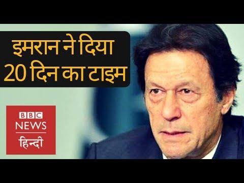 पाकिस्तानी अर्थव्यवस्था ने पाकिस्तान टैक्सistan के लोगों को दिया 30 जून तक का वक़्त इसके बाद क्या होगा?