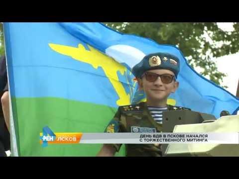 Новости Псков 02.08.2016 # День ВДВ в Пскове начался с торжественного митинга