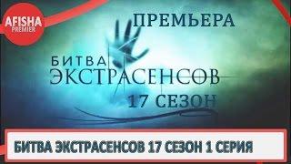 Битва экстрасенсов 17 сезон 1 серия анонс (дата выхода)