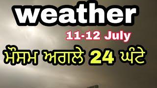 Weather Update   ਆਉਣ ਵਾਲੇ 24 ਘੰਟੇ ਦਾ ਮੌਸਮ ਜਾਣੋਂ   PiTiC Live
