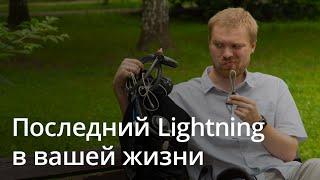 [FUSE]chicken — Последний Lightning В Вашей Жизни!
