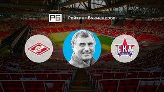 Прогноз Анатолия Бышовца: «Спартак» — «СКА-Хабаровск»